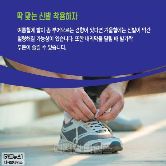 [카드뉴스]겨울철 마라톤 발 보호요령 5가지